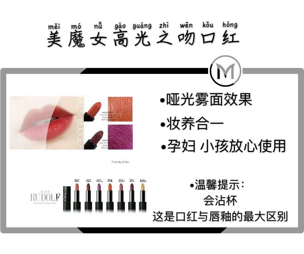 miss rudolf lipstick